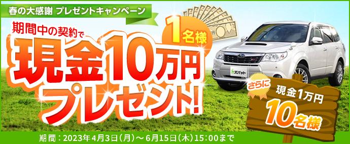 車買取 春の大感謝プレゼントキャンペーン