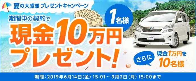 車買取 夏の大感謝 プレゼントキャンペーン