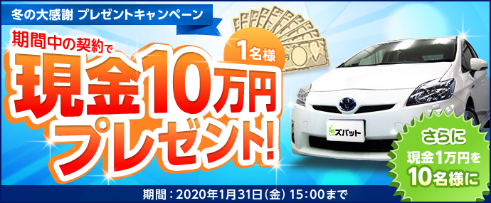 車買取 冬の大感謝プレゼントキャンペーン