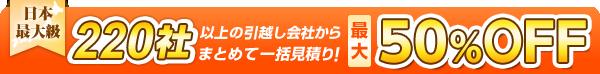日本最大級! 210社以上の引っ越し会社からまとめて一括見積り! 最大50%OFF