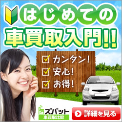 車買取一括査定依頼[無料]