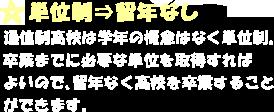 ☆単位制⇒留年なし 通信制高校は学年の概念はなく単位制。卒業までに必要な単位を取得すればよいので、留年なく高校を卒業することができます。
