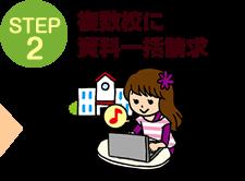 STEP2 複数校に資料一括請求