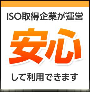 ISO取得企業が運営 安心して利用できます