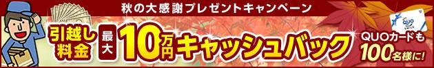 引越し料金最大10万円キャッシュバック