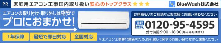 エアコンの取り付け・取り外しは格安でプロにおまかせ!家庭用エアコン工事国内取り扱い安心のトップクラスBlueWash株式会社