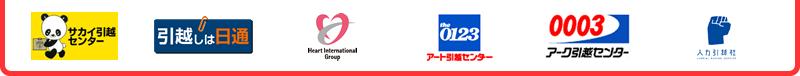 サカイ引越センター 日本通運 クロネコヤマト引越センター ハート引越センター アート引越センター アーク引越センター