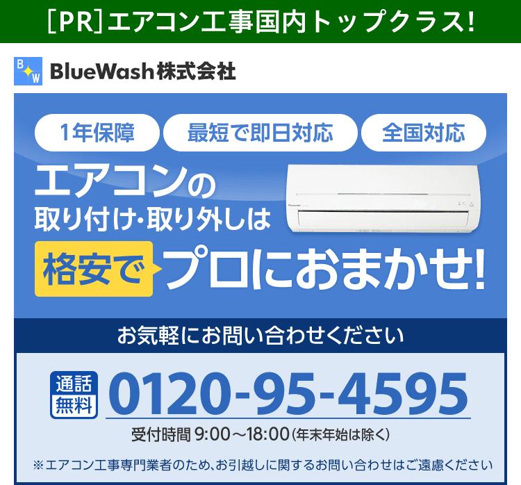 [PR]エアコン工事国内トップクラス!BlueWash株式会社 エアコンの取り付け・取り外しは格安でプロにおまかせ!