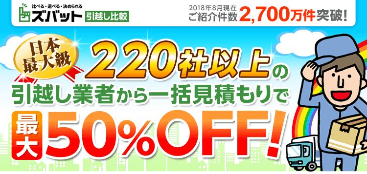 日本最大級 220社以上の引越し業者から一括見積もりで最大50%OFF!!