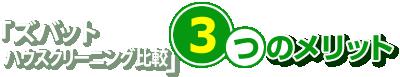 「ズバット ハウスクリーニング比較」3つのメリット