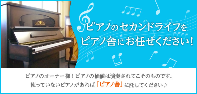 ピアノ買取 宮崎