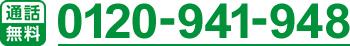 0120-941-948