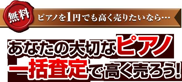 【無料】ピアノを1円でも高く売りたいなら… あなたの大切なピアノ一括査定で高く売ろう!