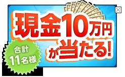 期間中の契約で現金10万円ほか当たる!