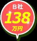 B社:138万円