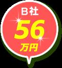 B社:56万円