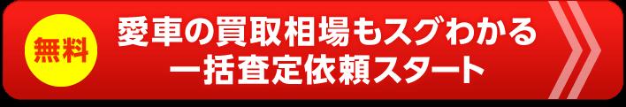 【無料】愛車の買取相場もスグわかる一括査定依頼スタート