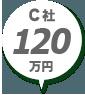 C社:210万円