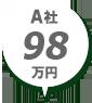 A社:45万円