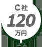 C社:40万円