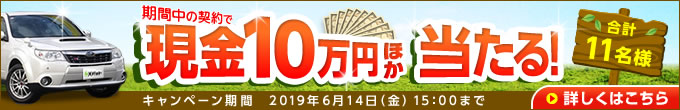キャンペーン 現金10万円が当たる!
